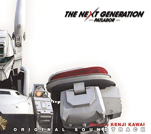 THE NEXT GENERATION パトレイバー オリジナル・サウンドトラック