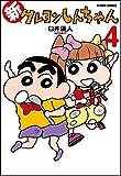 新クレヨンしんちゃん(4) (アクションコミックス)