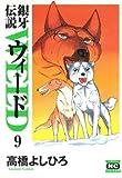 銀牙伝説ウィード 9 (ニチブンコミック文庫 TY 9)