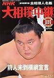 NHK 大相撲中継 2010年 01月号 [雑誌]