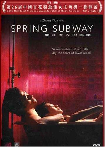 Весеннее метро