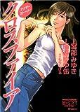 クロスファイアアナザーストーリー (MFコミックス フラッパーシリーズ)