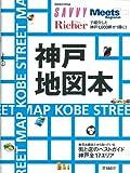 神戸地図本―地元出版社だから知っている街と店のベストガイド神戸全17エリア (えるまがMOOK)