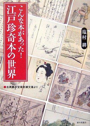 こんな本があった!江戸珍奇本の世界