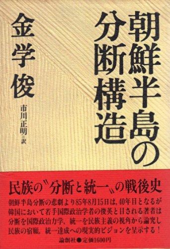 朝鮮半島の分断構造 (1984年)