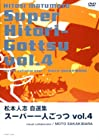 松本人志自選集 「スーパー一人ごっつ」 Vol.4(visual collaborator MOTO SAKAKIBARA) [DVD]