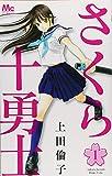 さくら十勇士 1 (マーガレットコミックス)