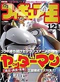 フィギュア王 No.121 (121) (ワールド・ムック 709)