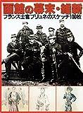 函館の幕末・維新―フランス士官ブリュネのスケッチ100枚