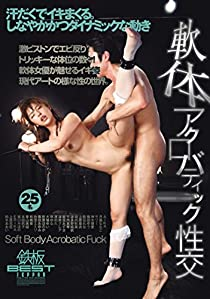 軟体アクロバティック性交 TEPPAN [DVD]
