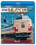 183系 特急はしだて1号 京都~福知山~宮津~天橋立(Blu-ray Disc)