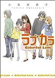 ラブカラ Colorful Love (BEAM COMIX)