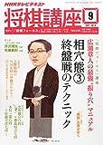 NHK 将棋講座 2014年 09月号 [雑誌]