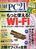 日経 PC 21 (ピーシーニジュウイチ) 2012年 11月号 [雑誌]
