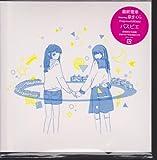 パスピエ「最終電車 featuring 泉まくら(FragmentのREMIX)」