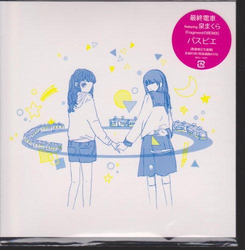 最終電車 featuring 泉まくら(FragmentのREMIX)