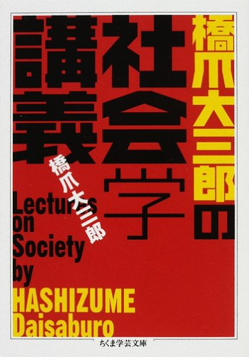 橋爪大三郎の社会学講義