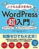 小さなお店&会社の WordPress超入門 ―初めてでも安心!思いどおりのホームページを作ろう!