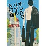 Amazon.co.jp: オレたちバブル入行組 電子書籍: 池井戸 潤: Kindleストア