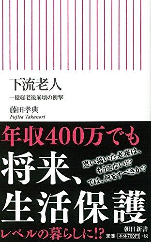 下流老人一億総老後崩壊の衝撃 (朝日新書)