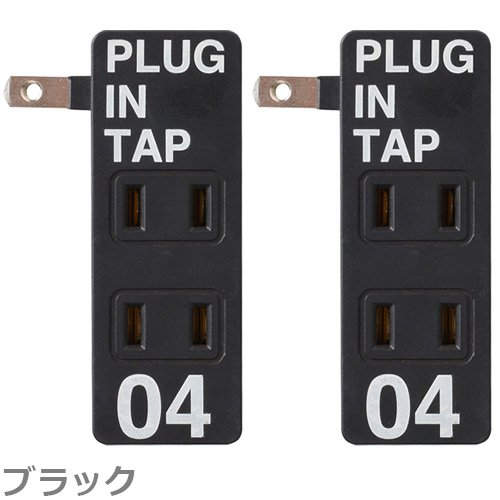 プラグインタップ 4個口 《2個セット》 PLUG IN TAP 04 x 2set [ ブラック ] 002883