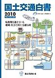 国土交通白書 2010―平成21年度年次報告