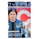 フットボールサミット 第6回 この男、天才につき。遠藤保仁のサッカー世界を読み解く