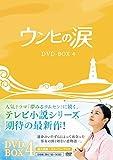 ウンヒの涙 DVD-BOX4[DVD]