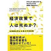経済政策で人は死ぬか?: 公衆衛生学から見た不況対策