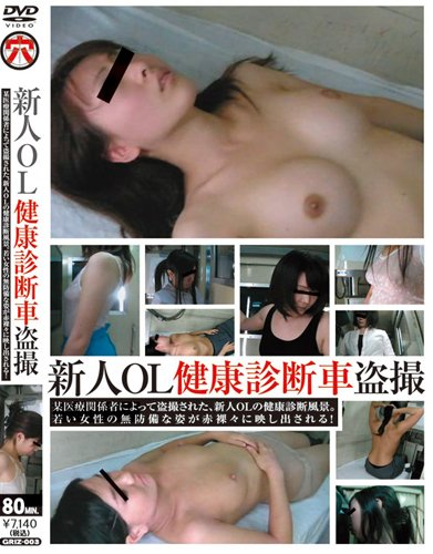 GLAY'z/新人OL健康診断車盗撮 [DVD]