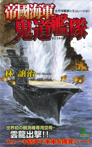 帝國海軍鬼道艦隊(1) (ジョイ・ノベルス)