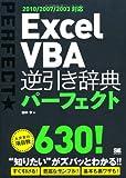 Excel VBA 逆引き辞典パーフェクト 2010/2007/2003対応