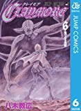CLAYMORE 6 (ジャンプコミックスDIGITAL)