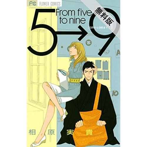 5時から9時まで(1)【期間限定 無料お試し版】 (フラワーコミックス)