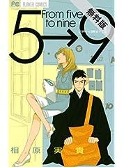 5時から9時まで(1)【期間限定 無料お試し版】 (フラワーコミックス) [Kindle版]