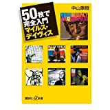 img - for 50 pieces of full introduction Miles Davis (Kodansha plus a Books) (2010) ISBN: 4062726750 [Japanese Import] book / textbook / text book