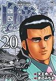 白竜LEGEND 20巻 (ニチブンコミックス)