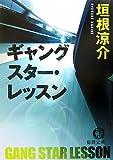 ギャングスター・レッスン / 垣根 涼介 のシリーズ情報を見る