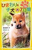 ひまわりと子犬の7日間 みらい文庫版 (集英社みらい文庫)