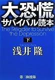 大恐慌サバイバル読本〈下〉