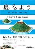 TOKYO ISLANDS 島もよう 大島/利島/新島/式根島/神津島