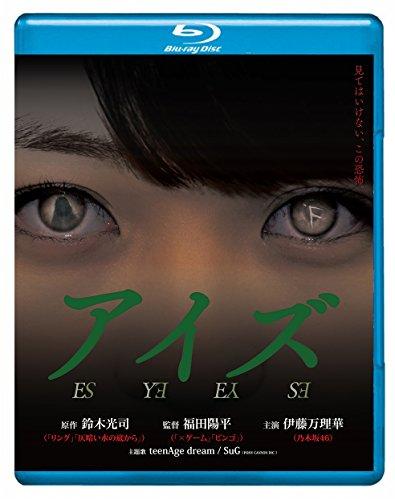 【Amazon.co.jp限定】アイズ(オリジナルポストカード2枚組付き) [Blu-ray]