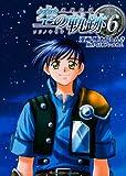 英雄伝説 空の軌跡(6) (Emotion Comics 51)