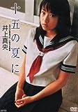 �\�܂̉ĂɈ��^��[DVD] (���c�u�c��)