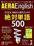 AERA English 2015 Spring & Summer 2015年 4/5 号 [雑誌]