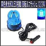 LED回転灯/80LED/フラッシュライトパトランプ 12V/24V 青色【オートランド/AUTOLAND】