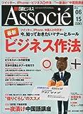 日経ビジネス Associe (アソシエ) 2010年 6/15号 [雑誌]