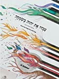 Ivdu Et Hashem B'Simcha Siddur - Jewish Hebrew/English Transliterated Prayerbook
