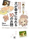 動物のお医者さんが教えてくれた犬が幸せになれる10のお話<動物のお医者さんが教えてくれた犬が幸せになれる10のお話> (コミックエッセイ)