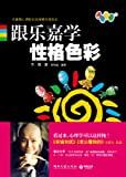 Find Your Personality Colors (Chinese Edition)